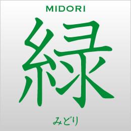From Japanese | The MIDORI Press