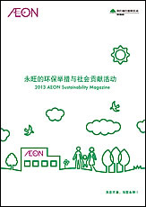 Aeon's Environmental and Social Initiatives 2013