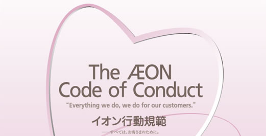 The AEON Code of Conduct