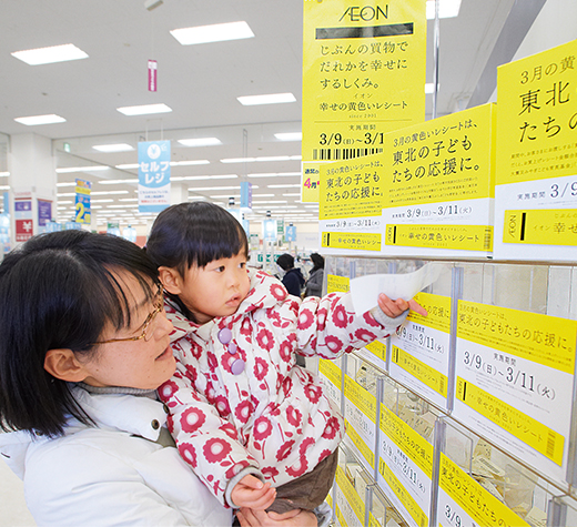 A Brighter Tomorrow for the Children in Tohoku