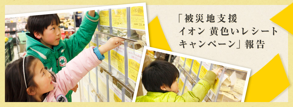 Disaster area support Aeon Happy Yellow Receipt Campaign