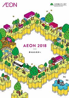 AEON 2018 夢のある未来へ