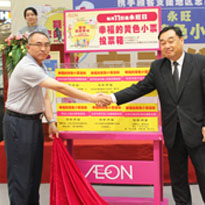 Commemorating the start of the Aeon Yellow Receipt Campaign in China