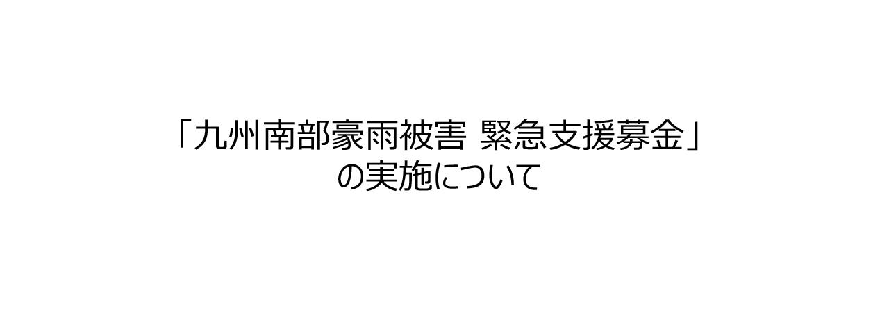 mv_kyushu0707