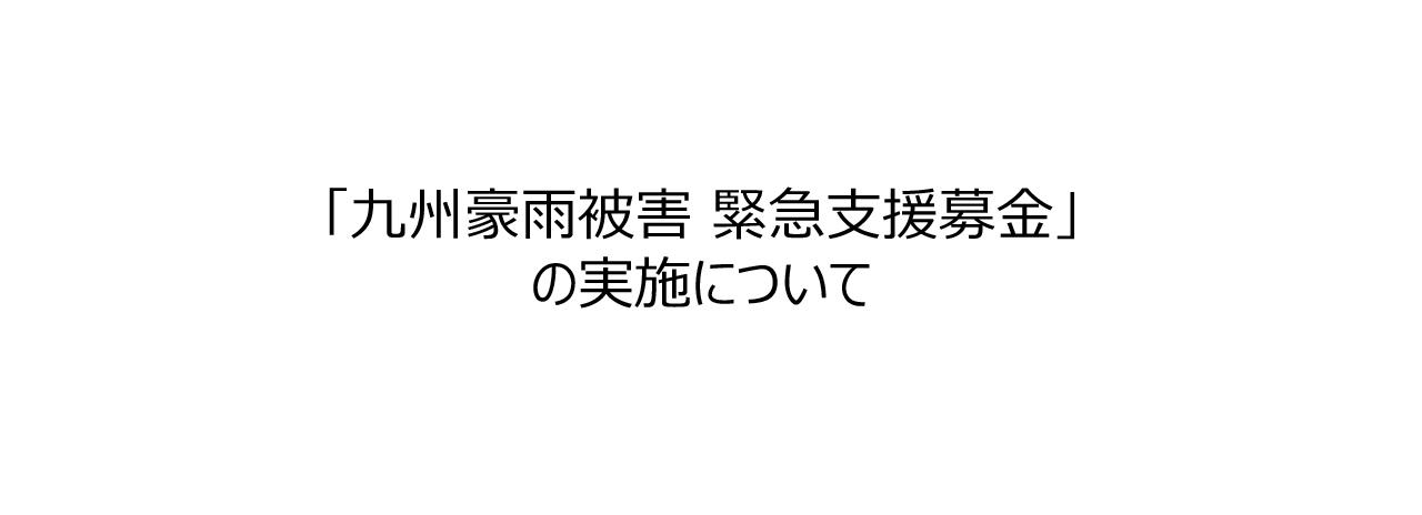 mv_kyushu0714