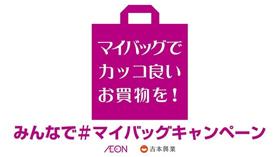 みんなで#マイバッグキャンペーン【イオン×吉本】