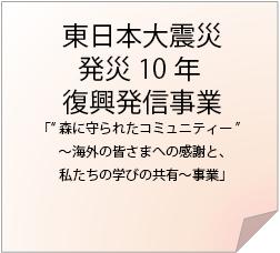 """東日本大震災発災10年復興発信事業「""""森に守られたコミュニティー""""~海外の皆さまへの感謝と、私たちの学びの共有~事業」"""